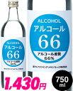 【5月中旬以降順次出荷】アルコール66 (750ml) アルコール消毒 アルコール消毒液 アルコール除菌 南アルプスワインアンドビバレッジ ※…