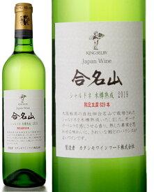 合名山 シャルドネ 木樽熟成 [2019] カタシモワイナリー( 白ワイン ) [S]