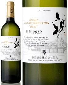 甲州テロワール セレクション祝 [2019] 勝沼醸造 ( 白ワイン )
