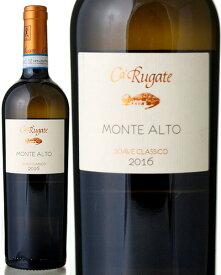 ソアーヴェ クラシコ モンテ アルト [2016] カ ルガーテ ( 白ワイン )