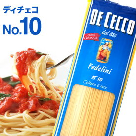 パスタ ディチェコ No.10 フェデリーニ (500g) 【賞味期限:2023年4月1日】 (1〜3袋迄、ワイン(=750ml)11本と同梱可)