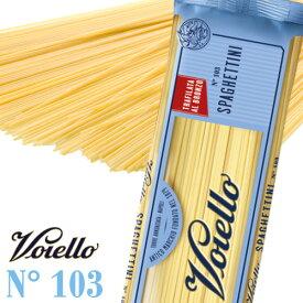 パスタ スパゲッティーニ 1.7mm ヴォイエッロ VOIELLO 500g【賞味期限:2023年3月1日】 (1〜3袋迄、ワイン(=750ml)11本と同梱可)