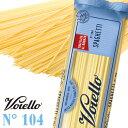 パスタ スパゲッティ 1.92mm ヴォイエッロ VOIELLO 500g【賞味期限:2021年11月1日】 (1〜3袋迄、ワイン(=750ml)11本…