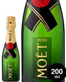 ミニボトル 正規 モエ エ シャンドン ブリュット アンペリアル NV 200ml ( 泡 白 ) シャンパン シャンパーニュ (1〜2本迄、ワイン(=750ml)11本と同梱可) [J]