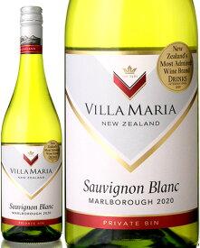 プライベート ビン ソーヴィニヨン ブラン [2020] ヴィラ マリア( 白ワイン )