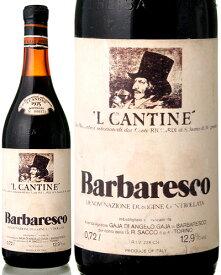 ラ カンティーヌ バルバレスコ [ 1975 ]ガヤ ( 赤ワイン ) [S]