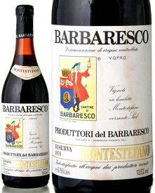 バルバレスコ モンテステファーノ リゼルヴァ [ 1979 ]プロドゥットーリ デル バルバレスコ ( 赤ワイン ) [S]