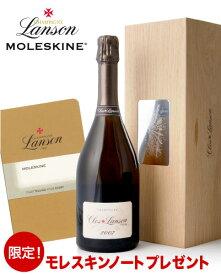 【モレスキンノート付】箱入り クロ ランソン [ 2007 ]ランソン ( 泡 白 ) シャンパン シャンパーニュ(ワイン(=750ml) 8本と同梱可)