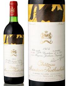 シャトー ムートン ロートシルト [ 1974 ] ( 赤ワイン ) ※ラベル瓶&キャップに汚れ・破れ・傷有り※[J] [S]