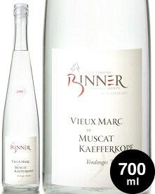 ヴュー マール ド ミュスカ ケフェルコフ VT05クリスチャン ビネール 700ml 40度(蒸留酒)[S]