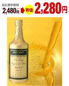 アルドイノ エクストラヴァージン オリーブオイル フルクタス 750ml(ワイン(=750ml)11本と同梱可) 【賞味期限:2022年9月2日】【CP】