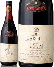バローロ [ 1974 ]ベルサーノ ( 赤ワイン ) [S]