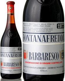 バルバレスコ [ 1977 ]フォンタナフレッダ ( 赤ワイン ) [S]