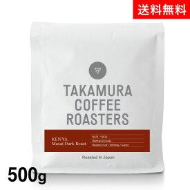 ●送料無料 500g 深煎り ケニア マサイ 深煎り (Kenya Masai Dark Roast) (スペシャルティコーヒー)[C]