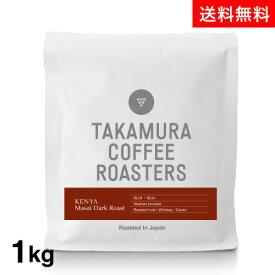 ●送料無料 1000g 1kg 深煎り ケニア マサイ 深煎り (Kenya Masai Dark Roast) (スペシャルティコーヒー)[C]