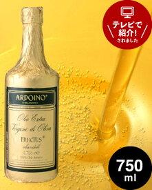 アルドイノ エクストラヴァージン オリーブオイル フルクタス 750ml(ワイン(=750ml)11本と同梱可) 【賞味期限:2022年9月2日】