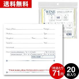 送料無料で120枚入り! 1枚あたり71円!! タカムラオリジナル ワインラベルレコーダー(120枚シート入り) (ワイン(=750ml)10本と同梱可)