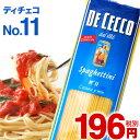 ディチェコNo.11スパゲッティーニ(500g) 【賞味期限:2022年7月1日】 (1〜3袋迄、ワイン(=750ml)11本と同梱可)