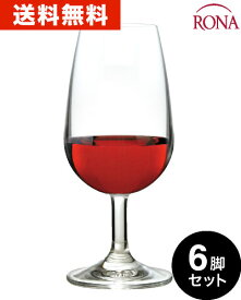 【6脚セット】送料無料 箱入り ロナ テイスティング グラス 国際規格 INAO 210ml (ワイングラス)(ワイン(=750ml)6本と同梱可)※箱の色が茶色と紺色が混在しています