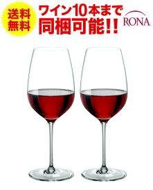 送料無料 ペア セット ロナ RONA クラシック ボルドー 450ml × 2脚セット ワイングラス プレステージ prestige(ワイン(=750ml)10本と同梱可)【CP】