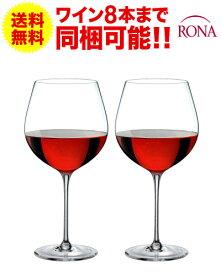 送料無料 ペア セット ロナ RONA クラシック ブルゴーニュ 610ml × 2脚セット ワイングラス プレステージ prestige(ワイン(=750ml)8本と同梱可)【CP】