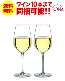 送料無料 ペア セット ロナ RONA クラシック 白ワイン 340ml × 2脚セット ワイングラス プレステージ prestige(ワイン(=750ml)10本と同梱可)