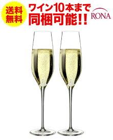 送料無料 ペア セット ロナ RONA クラシック シャンパーニュ 210ml × 2脚セット ワイングラス プレステージ prestige(ワイン(=750ml)10本と同梱可)