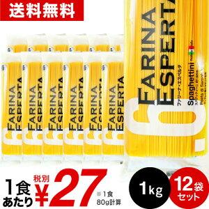送料無料 パスタ 12袋セット ファリーナ エスペルタ スパゲッティーニ 1kg 1.6mm 【賞味期限:2021年12月15日】(ワイン(=750ml)6本と同梱可)