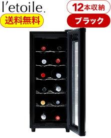 送料無料 ワインセラー 12本 用 レトワール ワインクーラー ブラック (WCE-12B) ※配送は佐川便のみ(代引不可地域あり) ※同梱、ラッピング、のし不可 家庭用 激安 12本収納