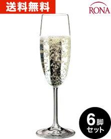 【送料無料】ロナ RONA デイリー シャンパーニュ175ml 6脚セット(ワイングラス RONAシリーズ ガラ gala)(ワイン(=750ml)6本と同梱可) [J]