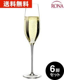 送料無料 ロナ RONA クラシック シャンパーニュ6脚セット (ワイングラス RONAシリーズ プレステージ prestige) (ワイン(=750ml)6本と同梱可)