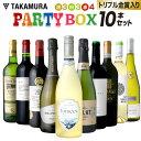 送料無料 10本ワインセット!TAKAMURA WINEのパーティーBOX!1本あたり800円(税別)!総額10,889円→8,000円(税別)…