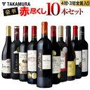 【送料無料】1本あたり819円(税別)!業界激震の《シャトー・モンペラ》入り!さらに旨安大賞が2本&金賞ワインも7本…