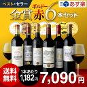 【送料無料】【第142弾】タカムラ スタッフ厳選!!自慢の金賞ボルドー6本 赤ワイン セット(追加6本同梱可)(代引き…