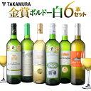 送料無料 第12弾 自慢の金賞ボルドー 白ワイン セット 6本で金賞10個も獲得!タカムラ スタッフ厳選!!(追加6本同梱…
