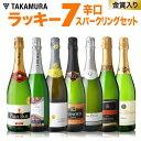 送料無料 第18弾 お値打ちスパークリング ワイン 7本セット 金賞受賞泡も♪まとめ買いで超お得!ラッキー7☆(追加5本…