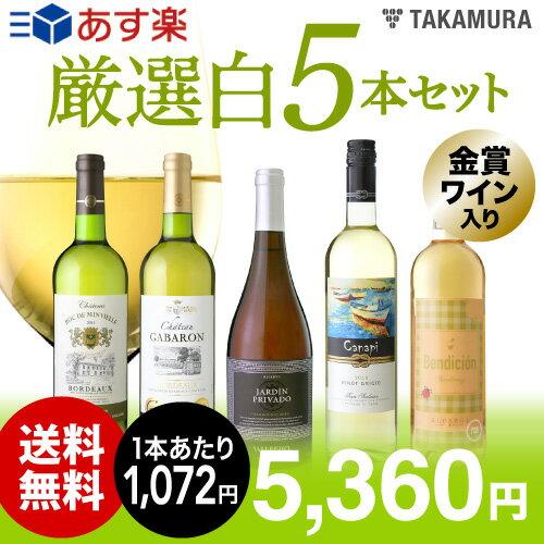 【送料無料】【第25弾】1本あたり1072円でこの充実度!金賞白ワインも入ってる!!厳選5本!白ワインセット(追加7本同梱可)(代引き クール便別途)[T]