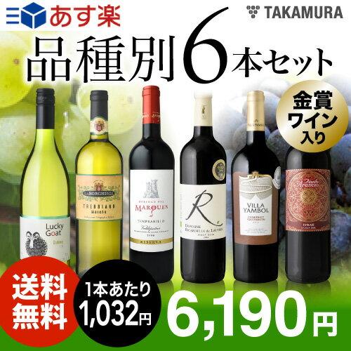 送料無料 第31弾 代表的なブドウ品種を飲み比べ 白2赤4本 ワインセット 知ればもっと、ワインの楽しみ広がる♪(追加6本同梱可)(代引き クール便別途)[T]