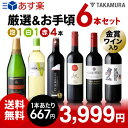 送料無料 第182弾 厳選&お手頃 6本 ワイン セット 販売実績が物語る!味わいに妥協なしっ!!(追加6本同梱可)(代…