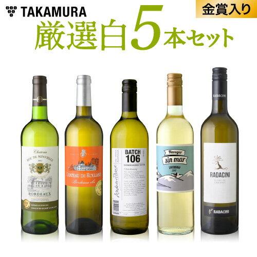 送料無料 第26弾 金賞受賞のワインも入った 白ワイン 5本 セット 充実度満点の厳選ワイン(追加7本同梱可)(代引き クール便別途)[T]