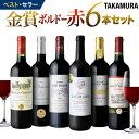 送料無料 第143弾 タカムラ スタッフ厳選!!自慢の金賞ボルドー6本 赤ワイン セット(追加6本同梱可)(代引き クー…