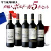 High cospa of the wine set eleventh Takamura carefully selected Bordeaux red wine five set France direct import! Only in choice りすぐりの Bordeaux where the gold medal entered! There is confidence in advantageous feeling & satisfaction! It is [A] [T] (po