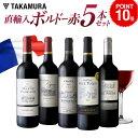 ワインセット 送料無料 第11弾 タカムラ厳選 ボルドー 赤ワイン 5本 セット フランス直輸入の高コスパ!金賞も入った選りすぐりのボル…