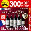 送料無料 第11弾 タカムラ厳選 ボルドー 赤ワイン 5本 セット フランス直輸入の高コスパ!金賞も入った選りすぐりのボ…
