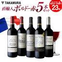 【10/20限定!全員P10倍】 ワインセット 赤 送料無料 第11弾 タカムラ厳選 ボルドー 赤ワイン 5本 セット フランス直…