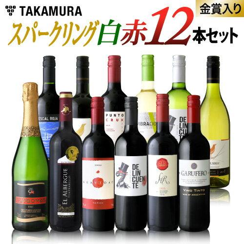 送料無料 第5弾 選りすぐり12本 ワインセット 1本あたり最安値級!金賞ワインも入った 泡1本 白3本 赤8本(同梱不可)(代引き クール便別途)[A][T]