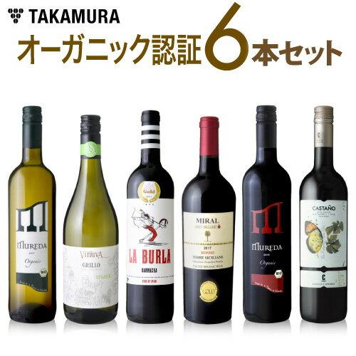 送料無料 第36弾 オーガニック認証ワイン大集合 白2赤4本 ワインセット ロハスな毎日をより楽しく♪ (追加6本同梱可)(代引き クール便別途)[T]