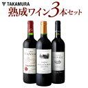 送料無料 第52弾 10年超熟成 3本 赤ワインセット ワインの魅力『熟成』を堪能♪スタッフが試飲&厳選! 熟成物が勢ぞ…