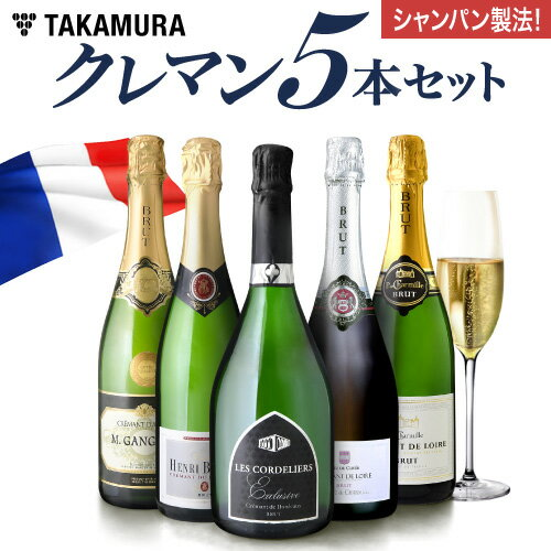 送料無料 数量限定 クレマン5本セット ALLフランス産! シャンパンと同じ瓶内二次発酵の本格派!(泡白5本)(追加7本同梱可)(代引き クール便別途)[T]