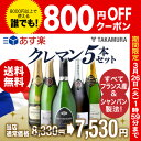 送料無料 数量限定 クレマン5本セット ALLフランス産! シャンパンと同じ瓶内二次発酵の本格派!(泡白5本)(追加7本…